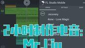 2小时制作电音:Mr.Liu、future bass风格