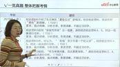 2020吉林省考院长笔记.12、13
