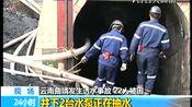 云南发生透水事故 22人被困