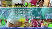 [广西新闻]简讯 我区启动幼儿园教师和基层卫生人才学历提升计划专项招生工作