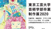 2020年东京工艺大学毕业展-交互设计类