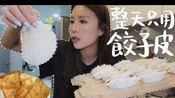【lizzydaily】宅韩国vlog 一天只用饺子皮!!第一次包椰菜猪肉饺+挑战让小巴西泛泪的家乡小吃+网购日用品开箱+狗狗玩具