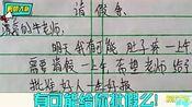小学生写的假条理由太奇葩!只要不是学习,个个都是天才!