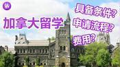 加拿大留学,要具备哪些条件,申请流程、费用等相关问题