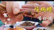 【一个人的生活】黑仔02# 吃蚂蚱,喝白酒,配舟山名菜鱼鲞烤肉,番茄炒蛋,喜欢吃虫子的我偶尔吃播下