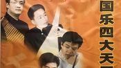 国乐四大天王20年后再聚首!共同演绎经典民乐《茉莉花》(陈军,方锦龙,王中山,杜聪)