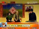 赵本山告别2012央视春晚   120120  晚报10点半