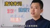 3分钟给你讲清中国文学发展史,原来除了唐诗宋词之外,还有这些