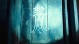 唐人街探案2:众侦探来到案发现场,唐仁误打误撞,无意中发现神秘符号!
