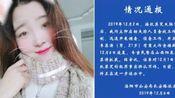 洛阳20岁失联女大学遇害案发后,嫌疑人李某涛曾正常上班