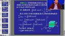 大学物理Ⅱ08-自考视频-电子科大-要密码请到www.Daboshi.com