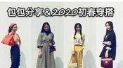 2020初春穿搭&包包搭配|chanel香奈儿|Hermes爱马仕|Gucci古驰|奢侈品|春季穿搭|