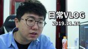 【日更VLOG07】2019.11.26|今天给老爸办理出院离开北京啦,啥都没拍,水一个视频聊聊天吧,聊聊感悟,对了,另外问一句,2017和2019啥关