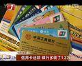 信用卡还款 银行多收了1.2万