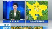 四川雅安7.0级地震 成都震感强烈