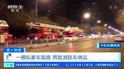 辽宁沈阳住宅大火消防通道被堵 车主:和我有什么关系?