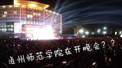 【高校开学季】沧州师范学院2019级新生开学典礼