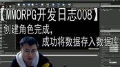 【MMORPG开发日志008】创建角色完成,成功将数据存入数据库