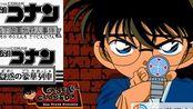 【蓝月】GB怀旧游戏大赏之名侦探柯南1两部曲【地下游园地&疑惑列车】