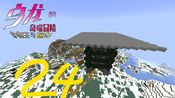 天上不会掉馅饼,但是会掉火药 乌龙的奇喵冒险—村庄与掠夺 我的世界原版1.14版本生存 P24 【乌龙喵出品】《minecraft》【我的世界】