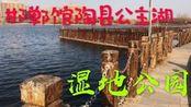 投资3.6亿的邯郸馆陶县公主湖景区,水面面积300余亩,太