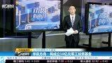 公司总部将迁入雄安 华讯方舟:将成立10亿元军工投资基金