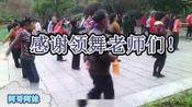 川沙广场舞-阿哥阿妹-公园宋阿姨