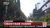 [中国新闻]关注叙利亚局势 土美商定的120小时停火即将到期
