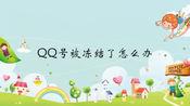 QQ号被冻结了怎么办