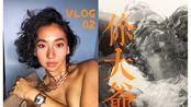 AlzVlog/// 留学艺术狗的一周 健身做饭+印刷课