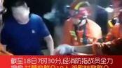 宜宾地震 6月17日22时55分,四川宜宾市长宁县发生6.0级地震
