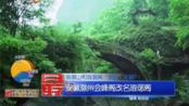 """琅琊山和琅琊阁""""真身""""在哪? 安徽滁州会峰阁改名琅琊阁"""