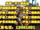 """供应8成新→【8折优惠】↘""""西宁山哪里卖二手10装载机""""""""广西哪里买二手10装载机"""""""
