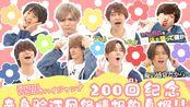 【Hey! Say! JUMP】20191221 いただきハイジャンプ 新装放送200回纪念!网络情报真伪验证SP 中字
