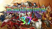 神兽【瓦岗山异闻录】37-姜家铺救援战
