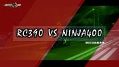 NINJA 400 VS RC 390 入门跑车大比拼