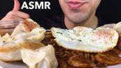 【Saudi】samyang benodles和dumplings.124kki eating声音吃;(2020年1月2日18时31分)