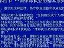 司法实务41-考研视频-西安交大-要密码到www.Daboshi.com