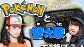 【Dr.Mei个人字幕】【日向坂46】Pokemonと替え歌で遊ぼう!【佐佐木久美】【富田铃花】