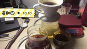 【手冲咖啡】三段式没冲好自我检讨:周四课前冲哥斯达黎加托布希庄园红蜜