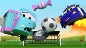 汽车城之拖车汤姆 第3季 第9集 糖果车踢足球