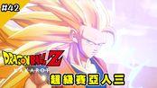【龙珠Z:卡卡罗特 #42】超级赛亚人三【中文CC字幕】【DRAGON BALL Z: KAKAROT】