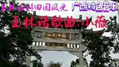 广西特色音乐汇:广西串烧翻唱歌曲,玉林话版《小薇》