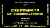 【1分钟听懂BBC】16 欧洲股票市场|日本首例二次检测呈阳性|疫情(P2附up主听写)