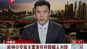 杭州公交纵火案首位住院病人出院