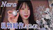 【nara助眠】中文字幕 年终礼物制作 触发音哄睡 精致的nara小姐姐