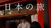 【旅行视频】日本の旅 Travel In Japan 东京 京都 大阪 静冈