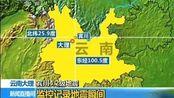 云南大理宾川县发生4.2级地震 暂无伤亡报告-20140821新闻直播间