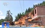[共同关注]暴雨初歇 南方多地受损严重·广西梧州 强降雨导致山体坍塌4人遇难