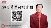 中国之声《养生大讲堂》十二:刁文鲳谈心脏神经官能症、胃及十二指肠溃疡、免疫系统及肾功能